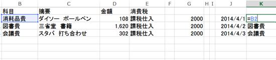 スクリーンショット 2014 04 27 18 39 58