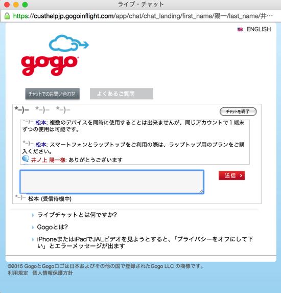 JAL SKY Wi Fi00003