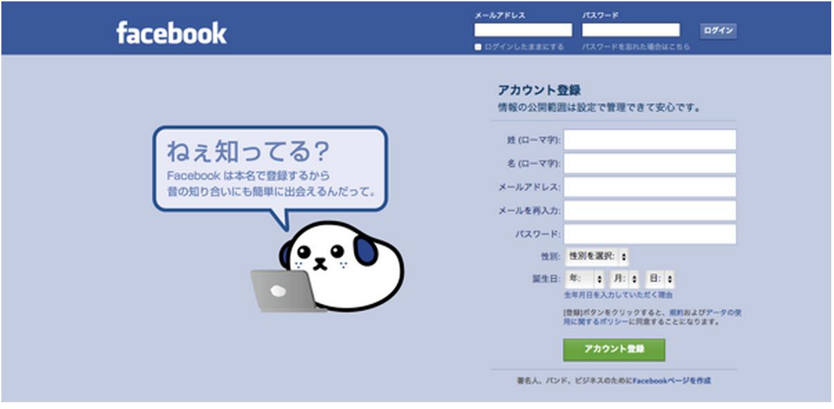 Facebookをはじめたいけど戸惑っている方へ「アカウントの登録とプロフィールの安全な設定」