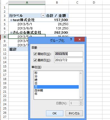 スクリーンショット 2013 08 04 11 16 25