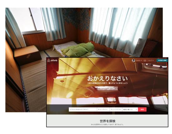 Airbnb(エアビーアンドビー)を京都で初体験。現地の人から家を借りられるネットサービス