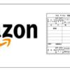 Amazonが支払調書の古き慣習・誤解を打ち破った件