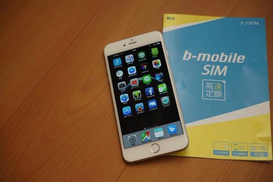 制限なしで月1,980円+税!【日本通信 b-mobile SIM高速定額】レビュー。実際は定額だけど高速ではない。