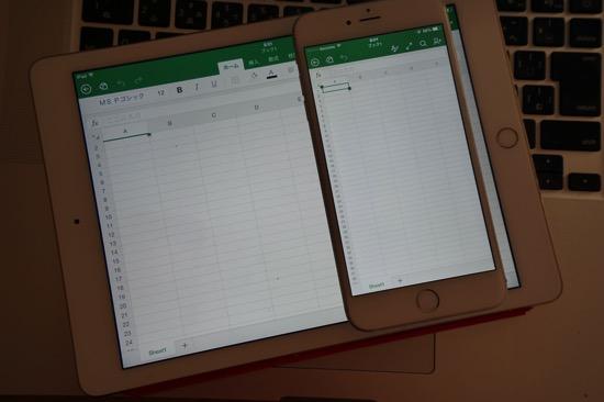 iPhone版Excel・iPad版Excelにない機能こそExcelの強み