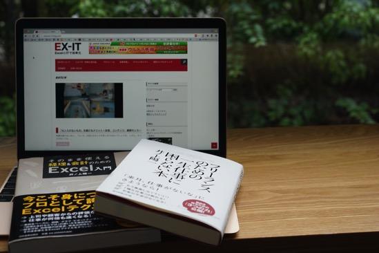 ブログを出版へつなげるために、意識しておきたいこと