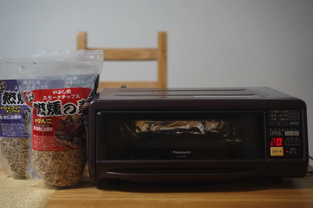 家でおいしい燻製をかんたんに作れる!パナソニック スモーク&ロースター・けむらん亭。