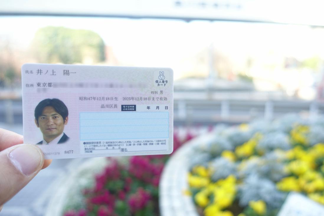 個人番号カード(マイナンバーカード)の受取&実物レポート&届かないときに困ること。