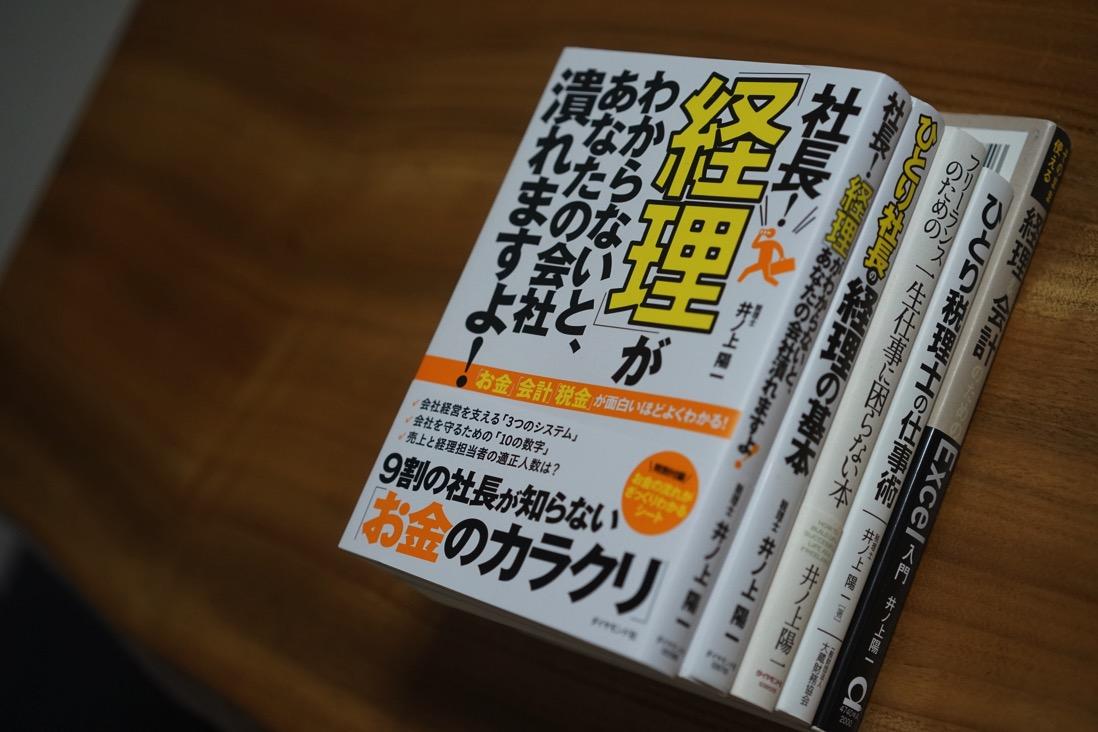 「本を書く」ではなく「本を売る」仕事、出版。『社長!「経理」がわからないと、あなたの会社潰れますよ』8刷、累計3万部となりました。