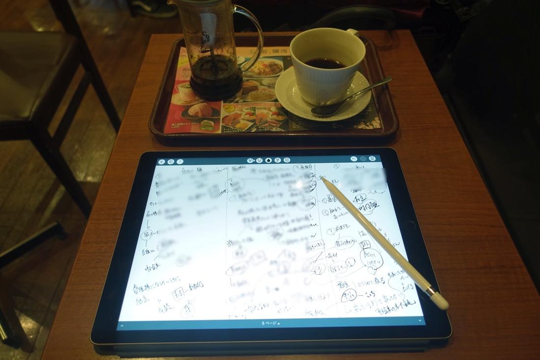 セミナー参加のリターンを最大化。ネタ、メモ、タスクを書き留める