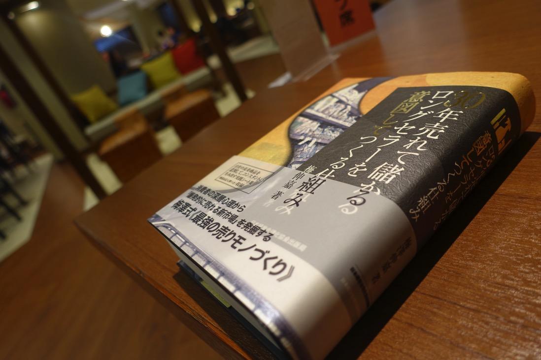 16,200円の本を躊躇なく買う思考。価値で買うトレーニング。