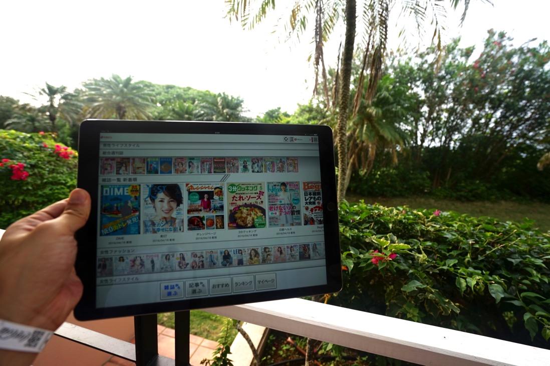 dマガジンのメリット・デメリット・読める雑誌一覧。月額400円で160冊以上の雑誌が読み放題!iPhone、iPadでも読める!