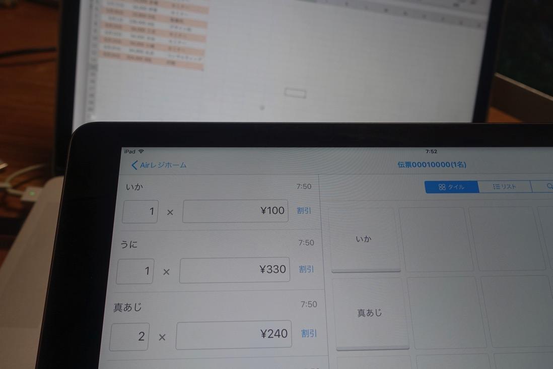売上をデータで集める理由とポイント。Excel・Misoca・Airレジ。