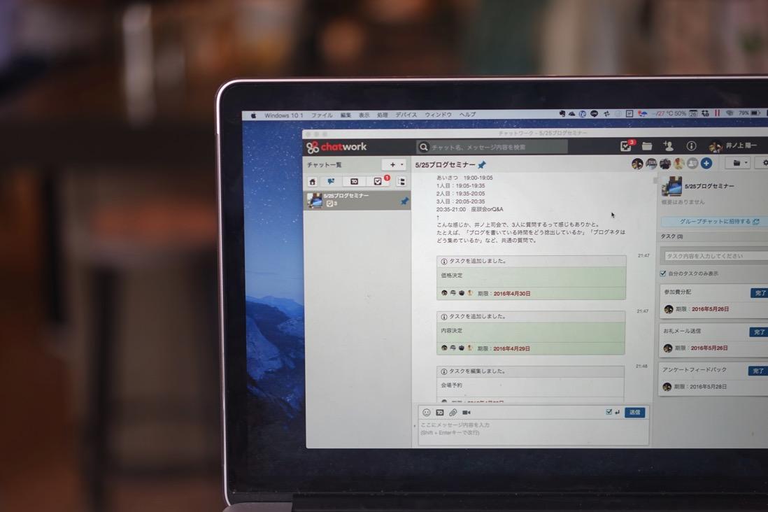 Chatwork、CheckEver、Googleドライブ、WordPress、オートビズ。共同セミナー開催に便利なITツール