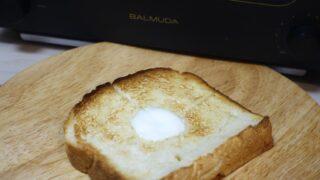パンライフが充実!バルミューダのトースター(BALMUDA The Toaster)×タイガーのホームベーカリーがおすすめ。