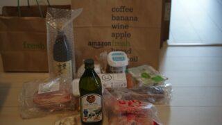Amazonフレッシュ(fresh)。肉・魚・野菜等生鮮食品が届くサービス体験レポート