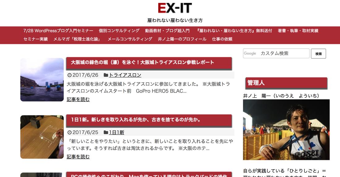 EX IT