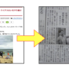 海が怖い税理士が富山で講演して新聞に載った話。きっかけをたくさん撒けば仕事につながる。