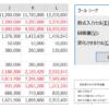 Excelゴールシークで、合計所得金額から年収を逆算
