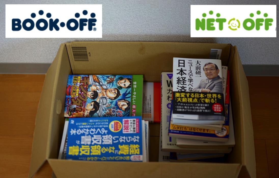 本を売るならブックオフ?ネットオフ? ブックオフの方がおすすめ。