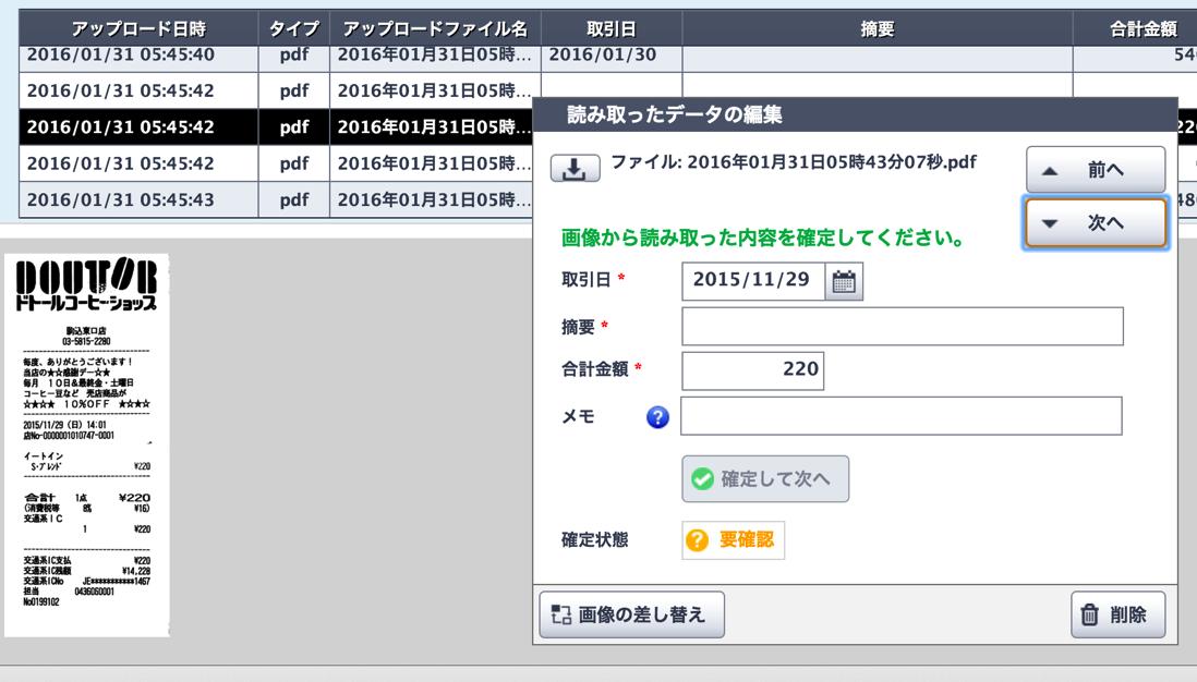 EX IT SS 23