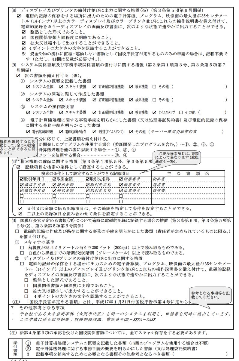 EX IT SS 48