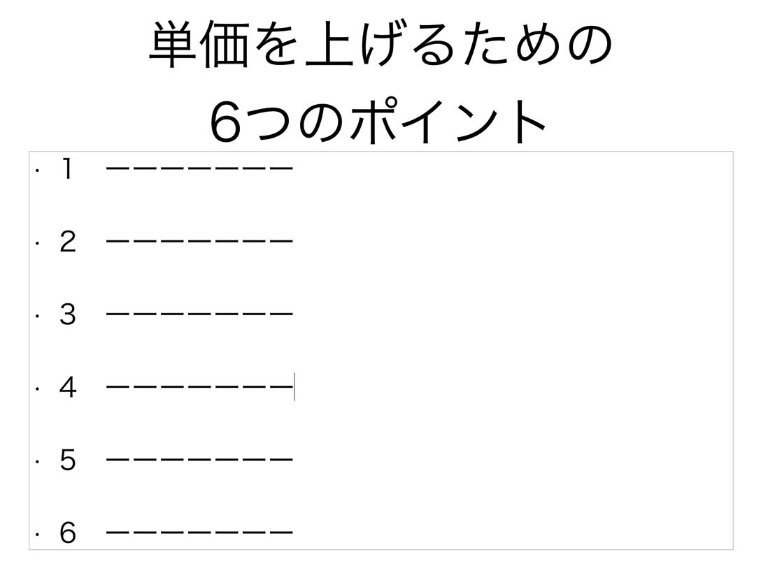 EX IT SS 6