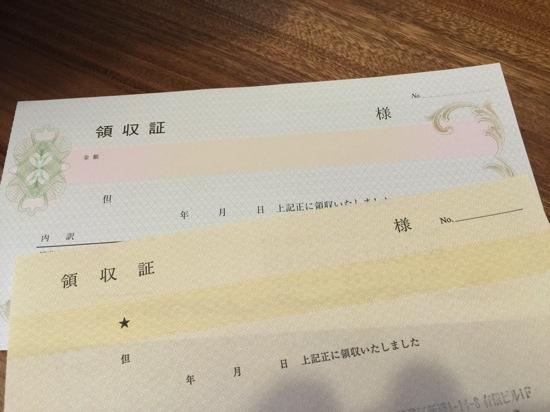 白紙領収書を受け取ってはいけない! 飲食費を経費にするチェックポイント