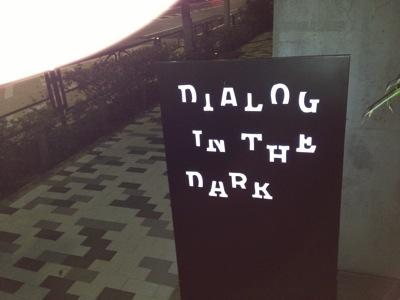 完全なる暗闇体験からの3つの気づきーダイアログ・イン・ザ・ダークに行ってきましたー