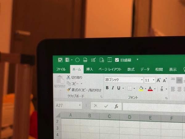 Excel リボン