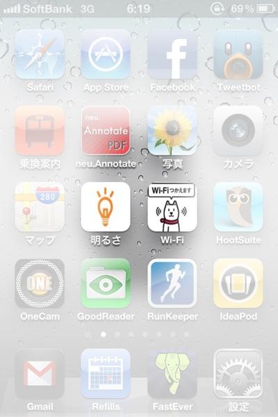・電池の持ちをよくする秘訣! iPhoneの「明るさ」と「Wi-Fi」を1タップで設定する方法