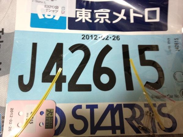 東京マラソン前日!着々と準備しています。