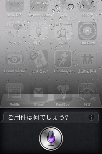 iPhoneと話せる!音声で入力できる!  iPhone4SのSiriが日本語に対応しました