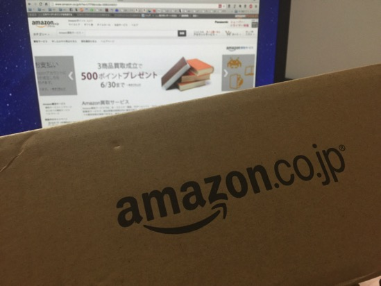 本を売るならAmazon?ブックオフ?Amazon買取サービスとブックオフ宅本便を徹底比較!