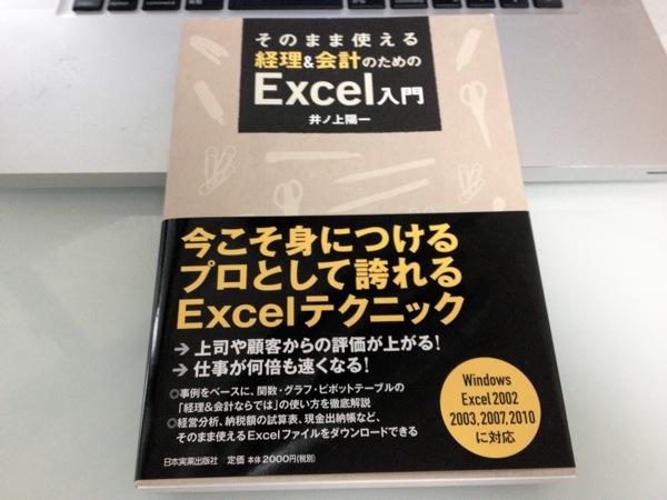 『そのまま使える経理&会計のためのExcel入門』重版となりました!