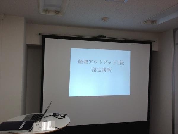 Excelによる推移表の作り方ー4/14(土)経理アウトプット1級認定講座の講師をつとめました。ー
