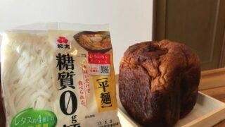 糖質制限でもつらくならない工夫。糖質0g麺・ブランパン。