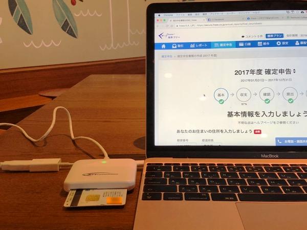 Mac e-Tax