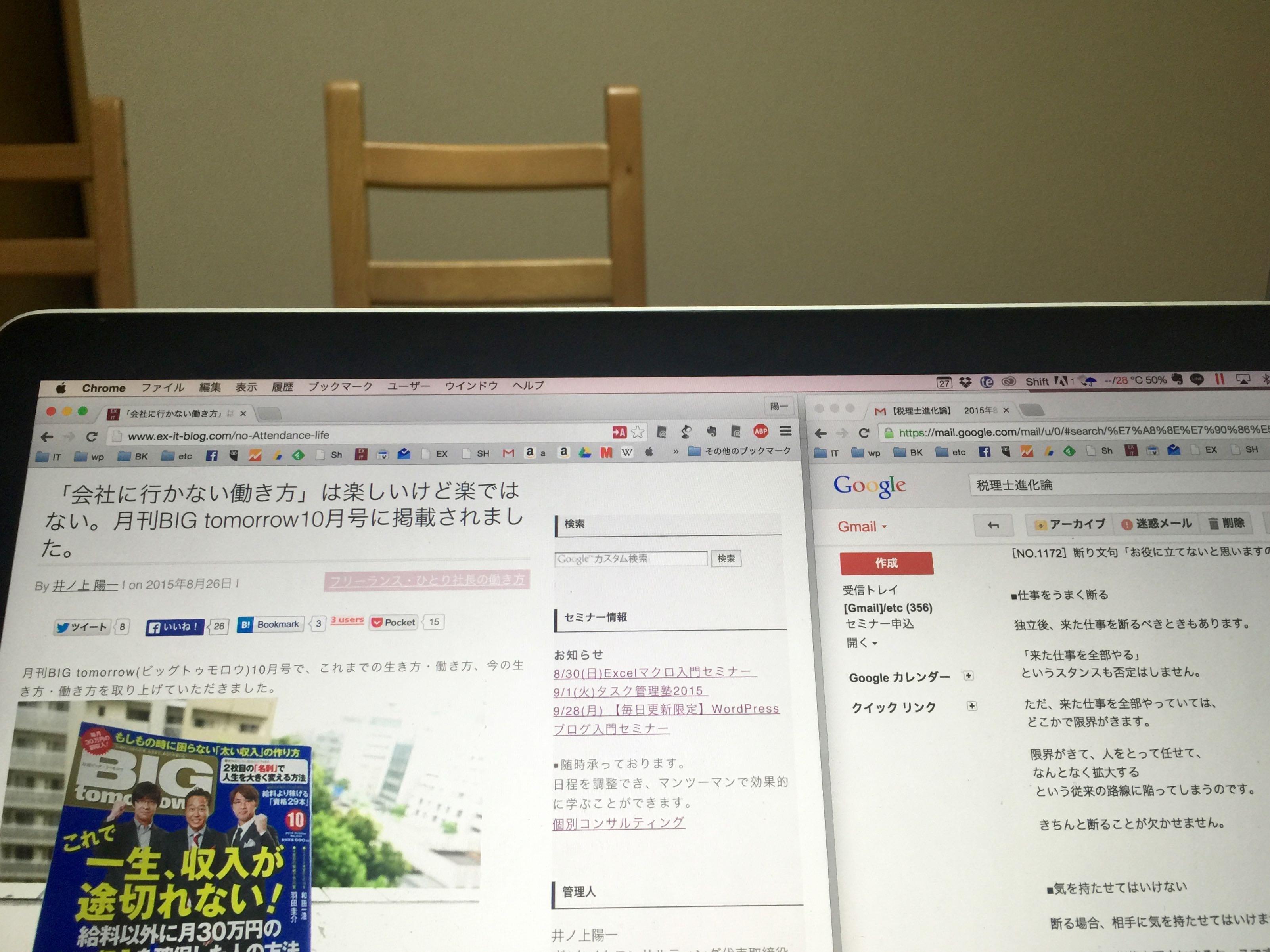 ブログ2,972日・メルマガ1,174号続けた私が考えるブログとメルマガの違い