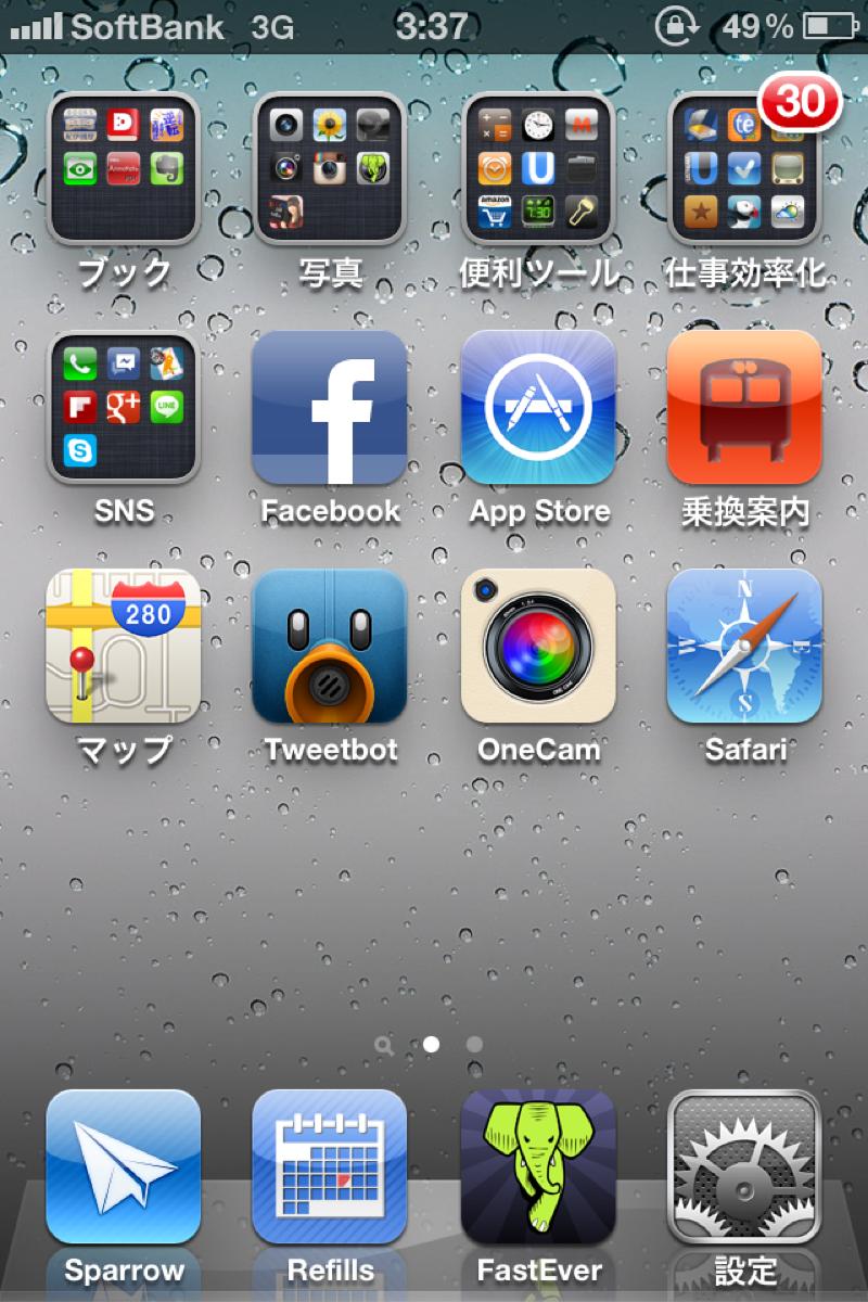 iPhoneアプリをホーム画面1つにまとめたら予想以上にスッキリ!