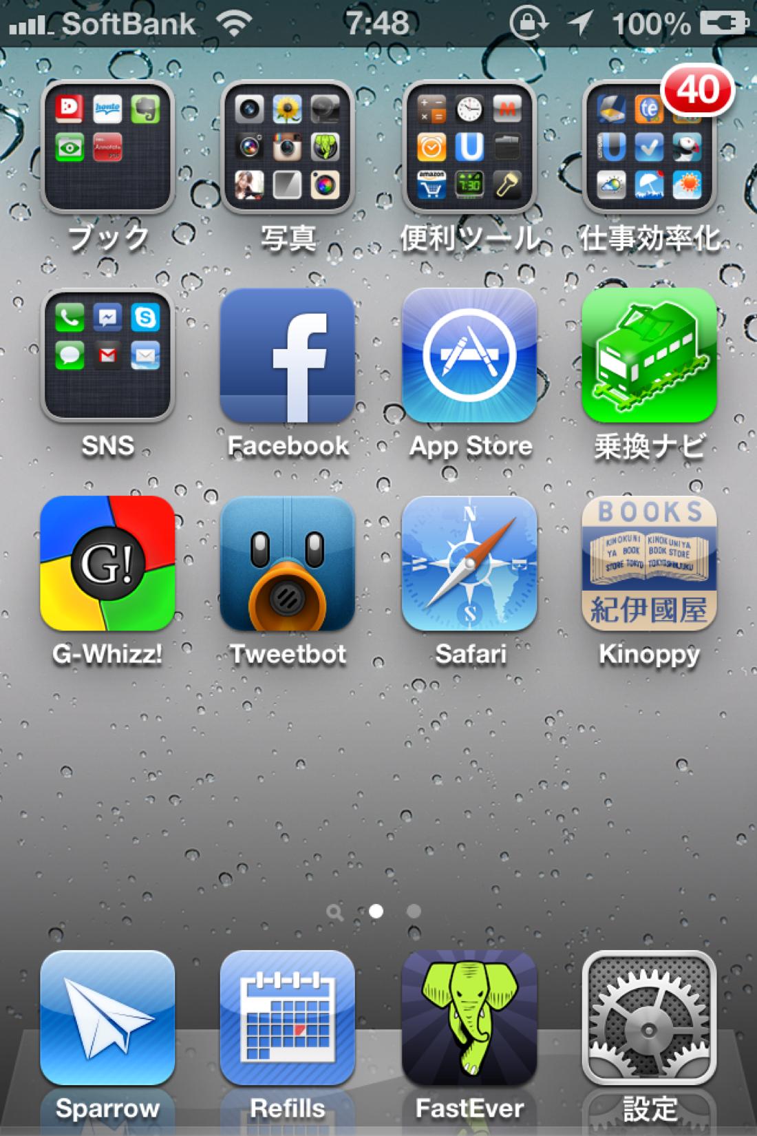 iPhone5購入直前!iPhone4Sで使っているアプリベスト11