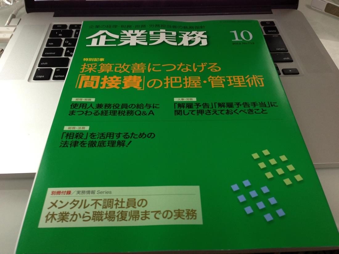 【執筆】『企業実務』環境投資関連税制ー制度の概要と優遇制度(即時償却・税額控除・特別償却)