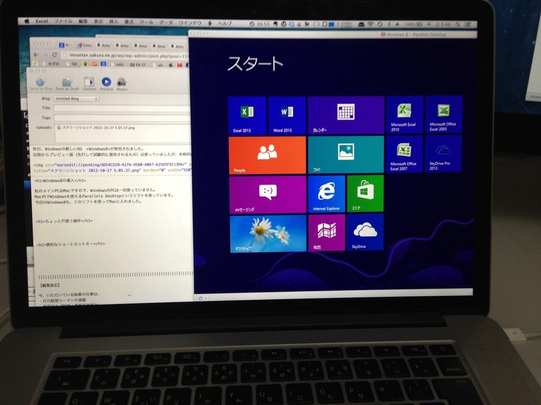Windows8導入(Macに)!独特な操作をスムーズにする5つのショートカットキー