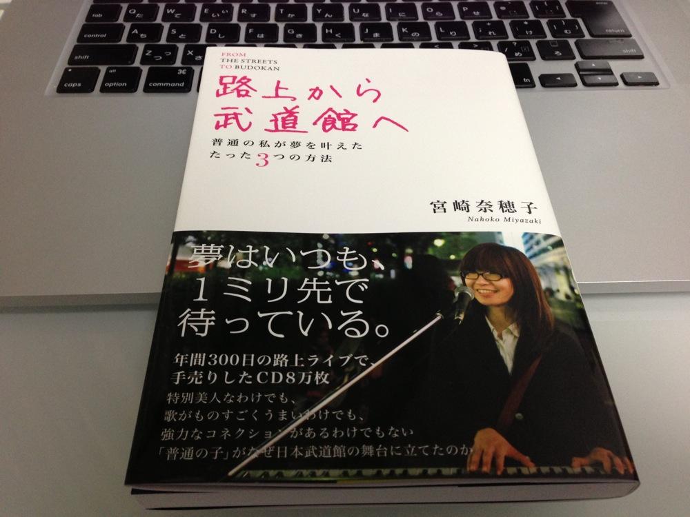 「惰性で同じことをせずに、新しいことをする」ー宮崎菜穂子さん『路上から武道館へ』ー