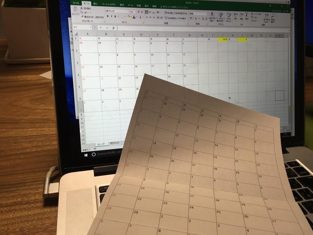 Excelでカレンダー作成。スケジュールは3ヶ月先まで計画しよう。