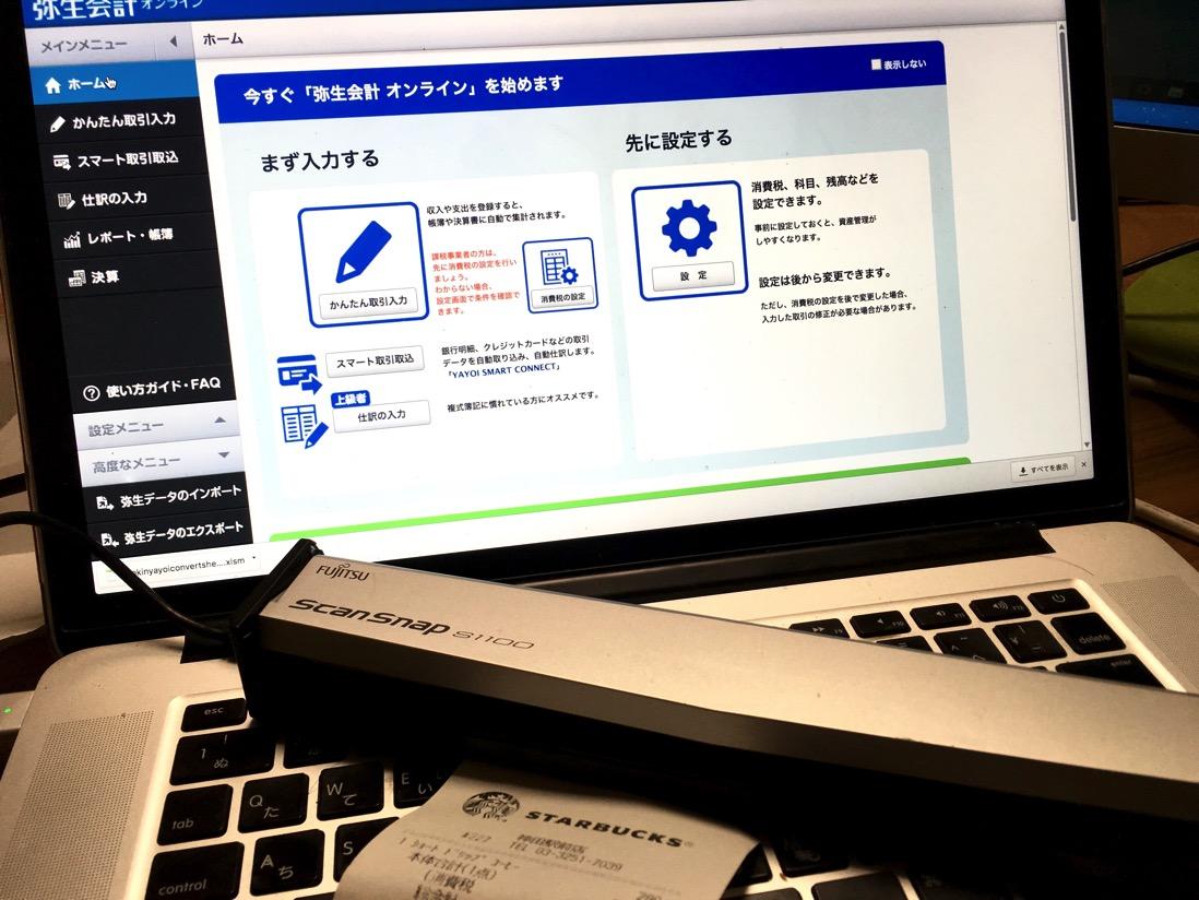 弥生会計オンライン+ScanSnapでスキャンデータ取込。まだまだ実用レベルではない。