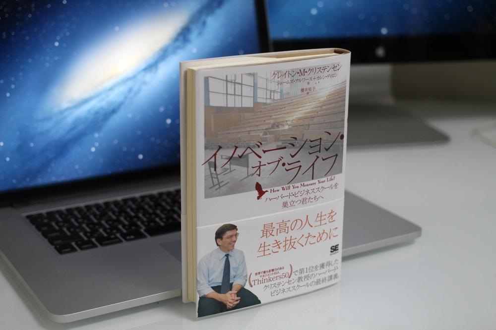 自分を評価するものさし〜『イノベーション・オブ・ライフ』より〜