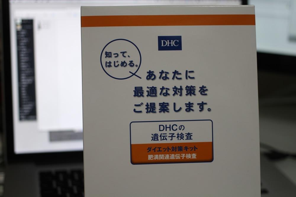 遺伝子によってダイエット方法が変わる!DHCの遺伝子検査ダイエット対策キットを試してみました!