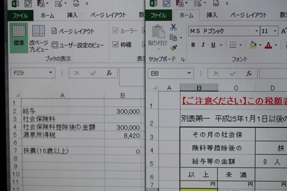 2013年1月以降の給与から天引きする源泉所得税+復興特別所得税をExcelで計算する方法