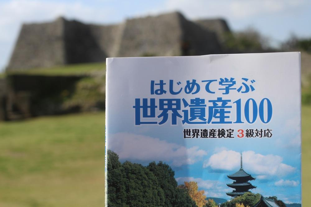 日本史+世界史+地理! 世界遺産検定のすすめ