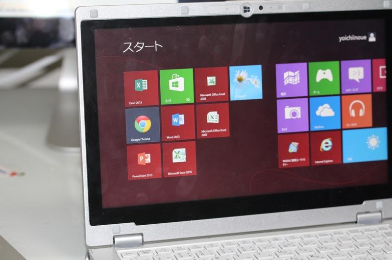 Windows8は使いやすいか?ー使いやすくする3つのポイントー